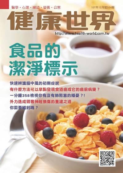 健康世界 [第504期]:食品的潔淨標示