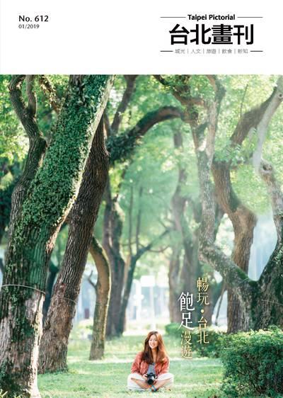 臺北畫刊 [第612期]:暢玩.台北 飽足漫遊