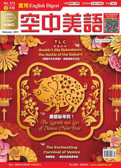 English Digest實用空中美語 [第373期] [有聲書]:The Legends and Lore of Chinese New Year 農曆新年到