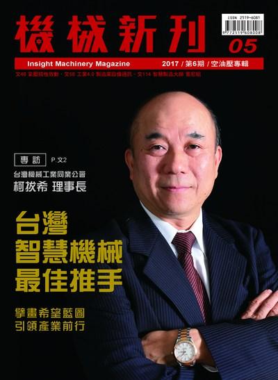 機械新刊 [第6期]:空油壓專輯