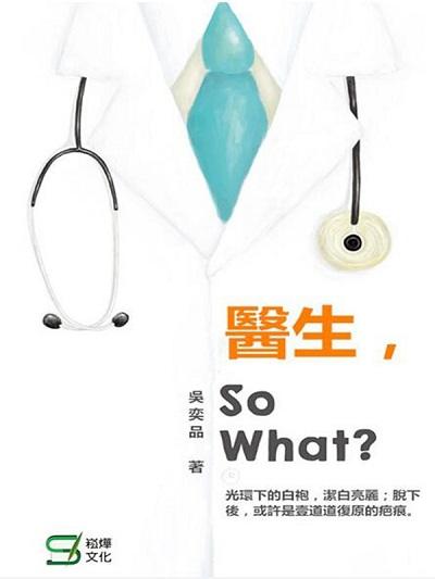 醫生, So what?