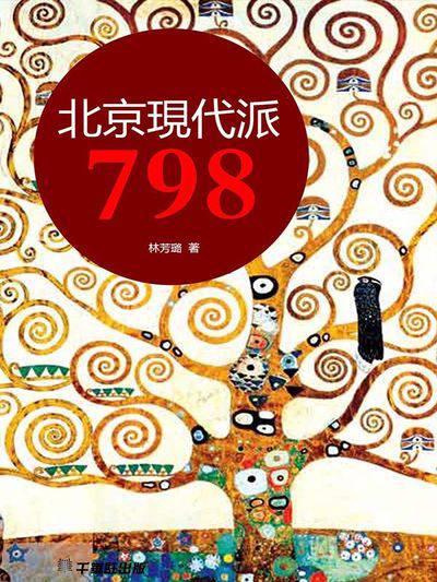 北京現代派798