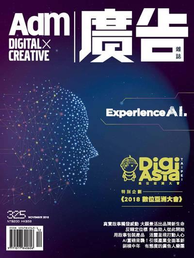 廣告雜誌 [第325期]:Experience AI.