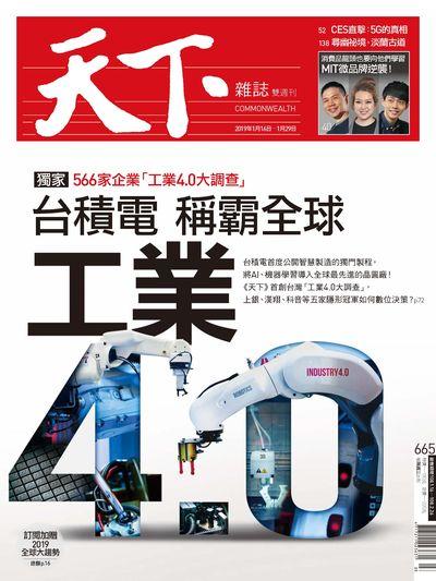 天下雜誌 2019/01/16 [第665期]:台積電 稱霸全球 工業4.0