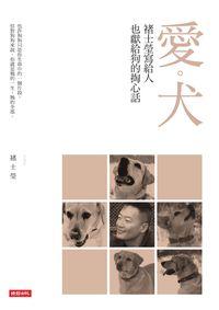 愛‧犬:褚士瑩寫給人,也獻給狗的掏心話