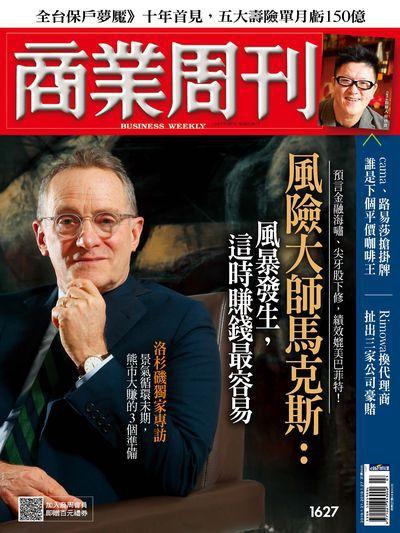 商業周刊 2019/01/21 [第1627期]:風險大師馬克斯: 風暴發生時,這時賺錢最容易