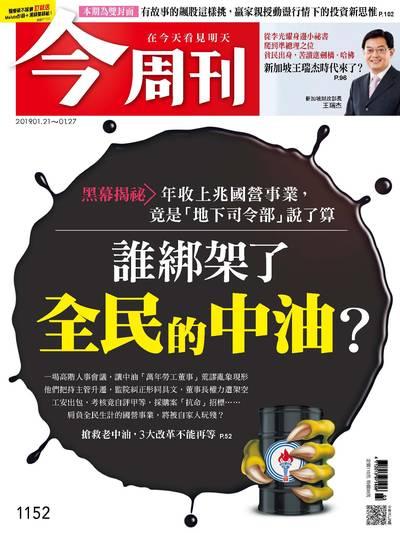 今周刊 2019/01/21 [第1152期]:誰綁架了全民的中油?