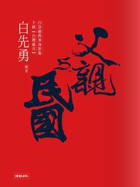 父親與民國:白崇禧將軍身影集. 下冊, 台灣歲月