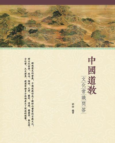 中國道教:文化常識問答
