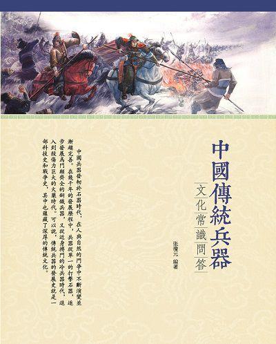 中國傳統兵器:文化常識問答