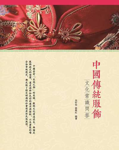 中國傳統服飾:文化常識問答