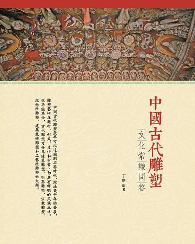 中國古代雕塑:文化常識問答