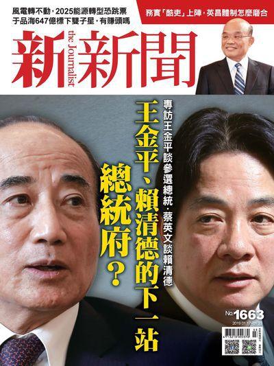 新新聞 2019/01/17 [第1663期]:王金平、賴清德的下一站  總統府?
