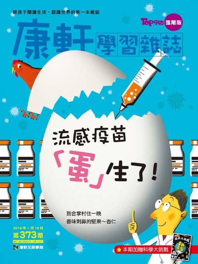 Top945康軒學習雜誌 [進階版] [第373期]:流感疫苗「蛋」生了!