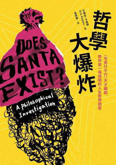 哲學大爆炸:<<宅男行不行>>天才編劇, 帶你來一場很鬧的人生哲學調查