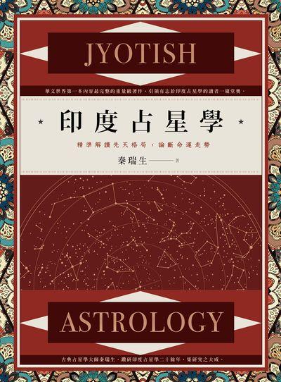 印度占星學:精準解讀先天格局, 論斷命運走勢