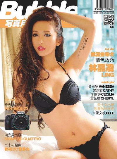 Bubble 寫真月刊 [第57期]:林嘉凌LING
