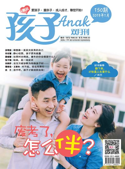 孩子雙月刊