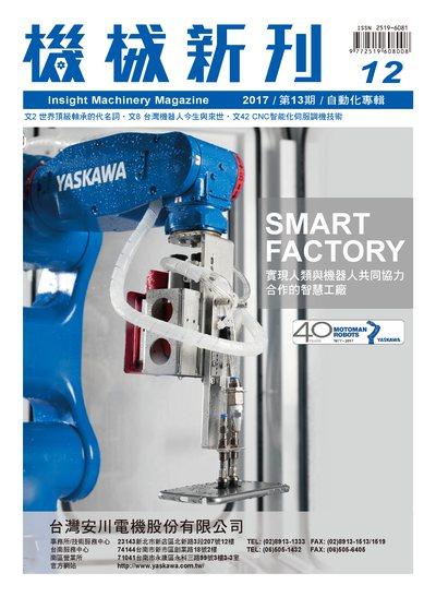 機械新刊 [第13期]:自動化專輯