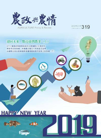 農政與農情 [第319期]:迎向未來, 點亮臺灣農業(上)
