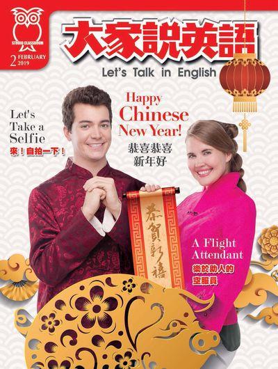 大家說英語 [2019年02月] [有聲書]:Happy Chinese new year! 恭喜恭喜新年好