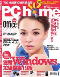 PC home電腦家庭 [第200期]:獵殺Windows垃圾檔案19招