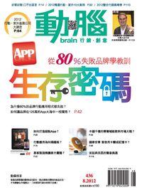 動腦雜誌 [第436期]:App生存密碼 : 從80%失敗品牌學教訓