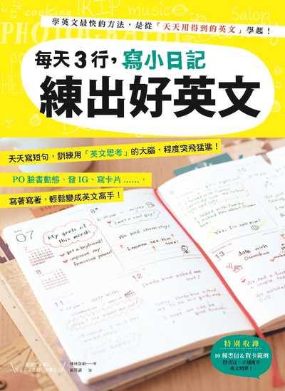 每天3行, 寫小日記練出好英文:天天寫短句, 訓練用「英文思考」的大腦, 程度突飛猛進!
