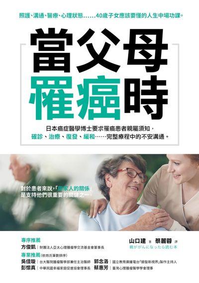 當父母罹癌時:照護、溝通、醫療、心理狀態......40歲子女應該要懂的人生中場功課