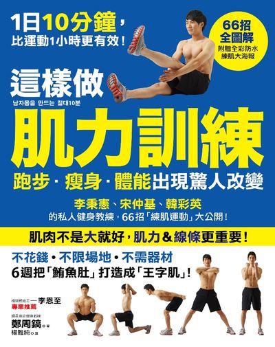 這樣做肌力訓練, 跑步.瘦身.體能出現驚人改變:李秉憲、宋仲基、韓彩英的私人健身教練, 66招「練肌運動」大公開!