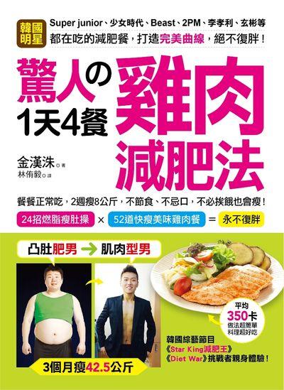 驚人の1天4餐雞肉減肥法:餐餐正常吃, 2週瘦8公斤, 不節食、不忌口, 不必挨餓也會瘦!