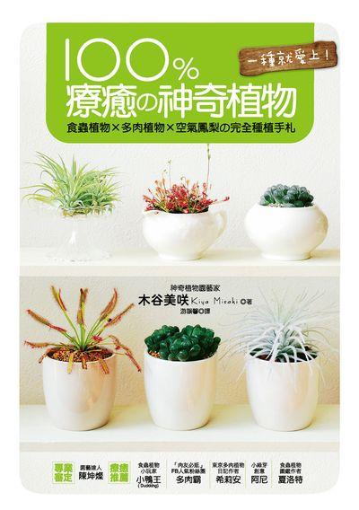 100%療癒の神奇植物:食蟲植物x多肉植物x空氣鳳梨の完全種植手札