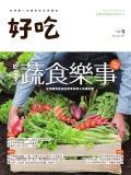 好吃 [第9期]:吃當季!蔬食樂事 : 從田園到餐桌的蔬果採買&烹調訣竅
