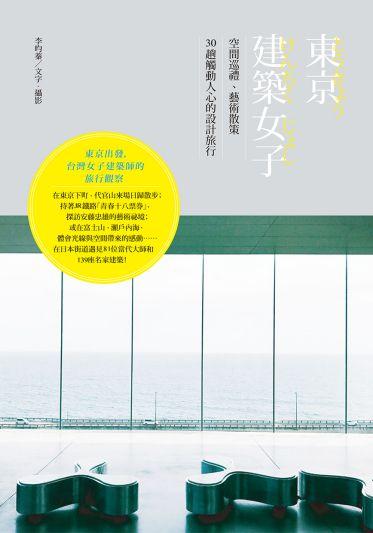 東京建築女子:空間巡禮.藝術散策, 30趟觸動人心的設計旅行