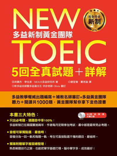 New TOEIC多益新制黃金團隊5回全真試題+詳解 [有聲書]