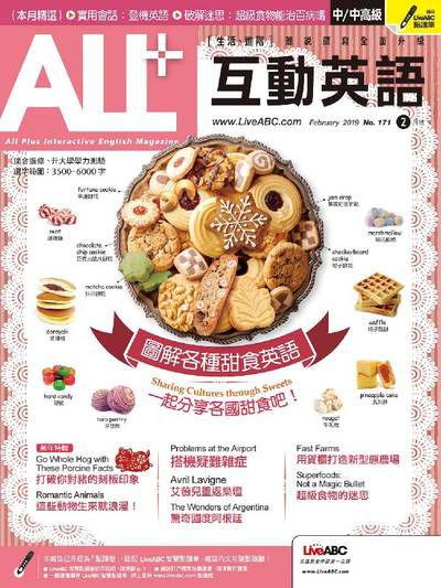 ALL+互動英語 [第171期] [有聲書]:圖解各種甜食英語