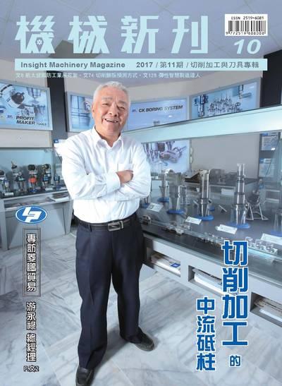 機械新刊 [第11期]:切削加工與刀具專輯