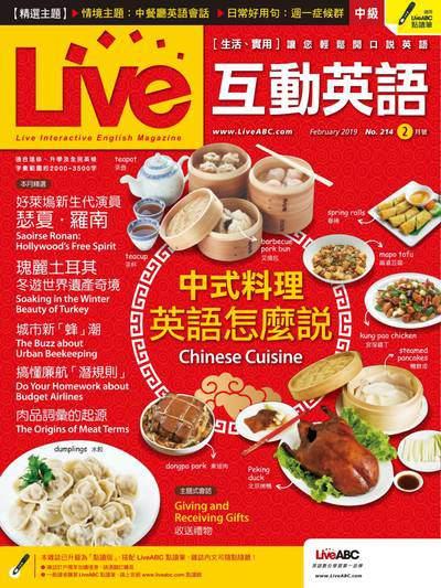 Live互動英語 [第214期] [有聲書]:中式料理英語怎麼說