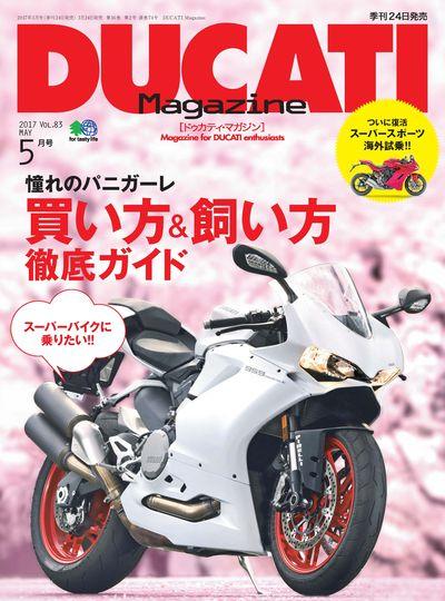 DUCATI Magazine [May 2017 Vol.83]:買い方&飼い方 徹底ガイド