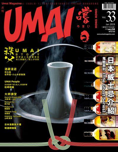 Umai 嚐。日 うまい [第33期]:Umai story 麥芽威士忌的夢想家