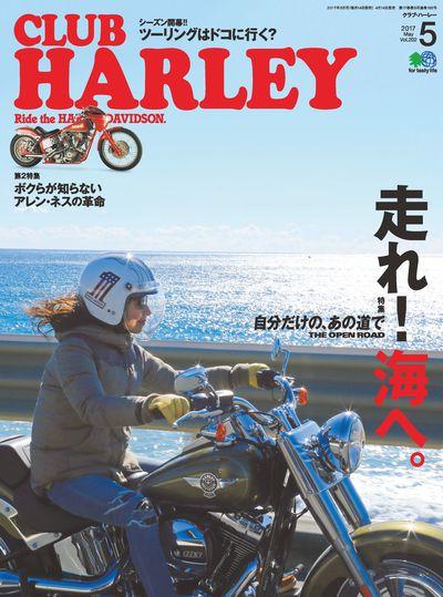 CLUB HARLEY [May 2017 Vol.202]:走れ! 海へ.