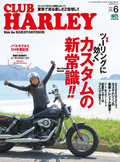 """CLUB HARLEY [June 2017 Vol.203]:ツーリングに""""効く"""" カスタムの新常識!!"""