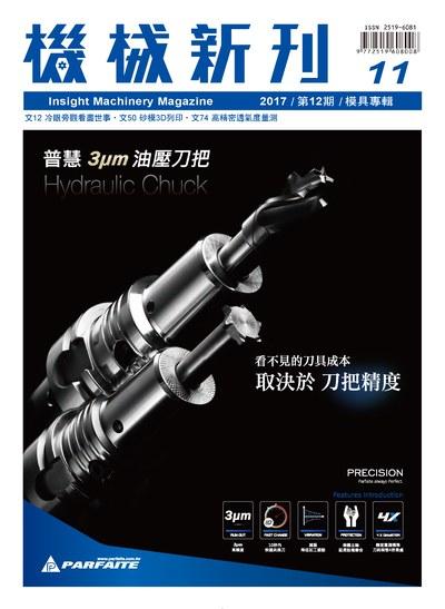 機械新刊 [第12期]:模具專輯