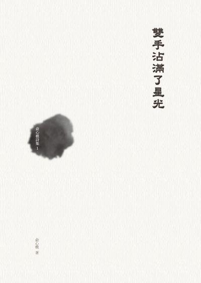 雙手沾滿了星光:俞心樵詩集. 1