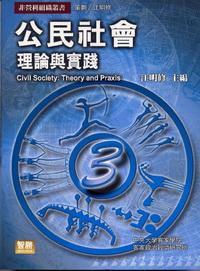 公民社會理論與實踐