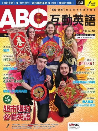 ABC互動英語 [第200期] [有聲書]:超市購物必備英語