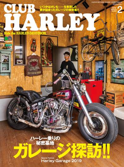 CLUB HARLEY [Fabruary 2019 Vol.223]:ガレージ探訪!!