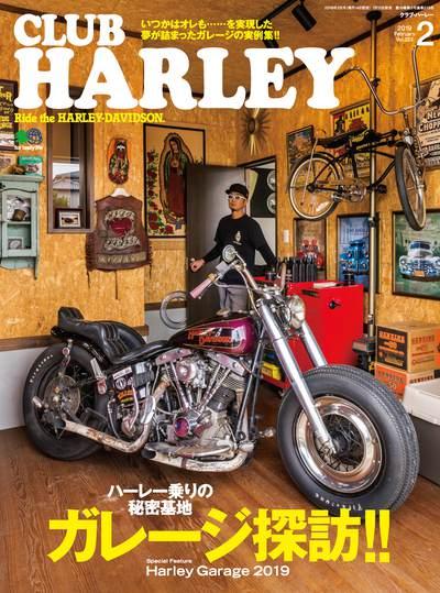 CLUB HARLEY [Fabruary 2019 Vol.223]:ガレージ探訪!!