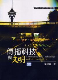 傳播科技與文明