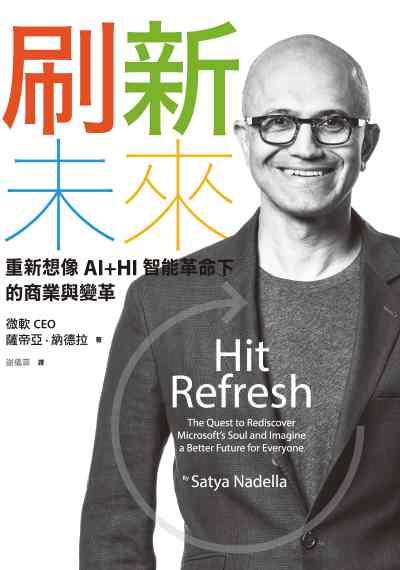 刷新未來:重新想像AI+HI智能革命下的商業與變革